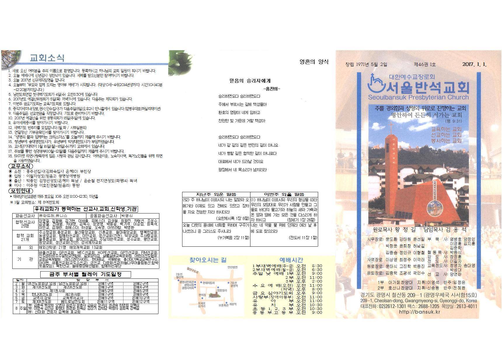 주보 제46권 1호(2017.01.01)