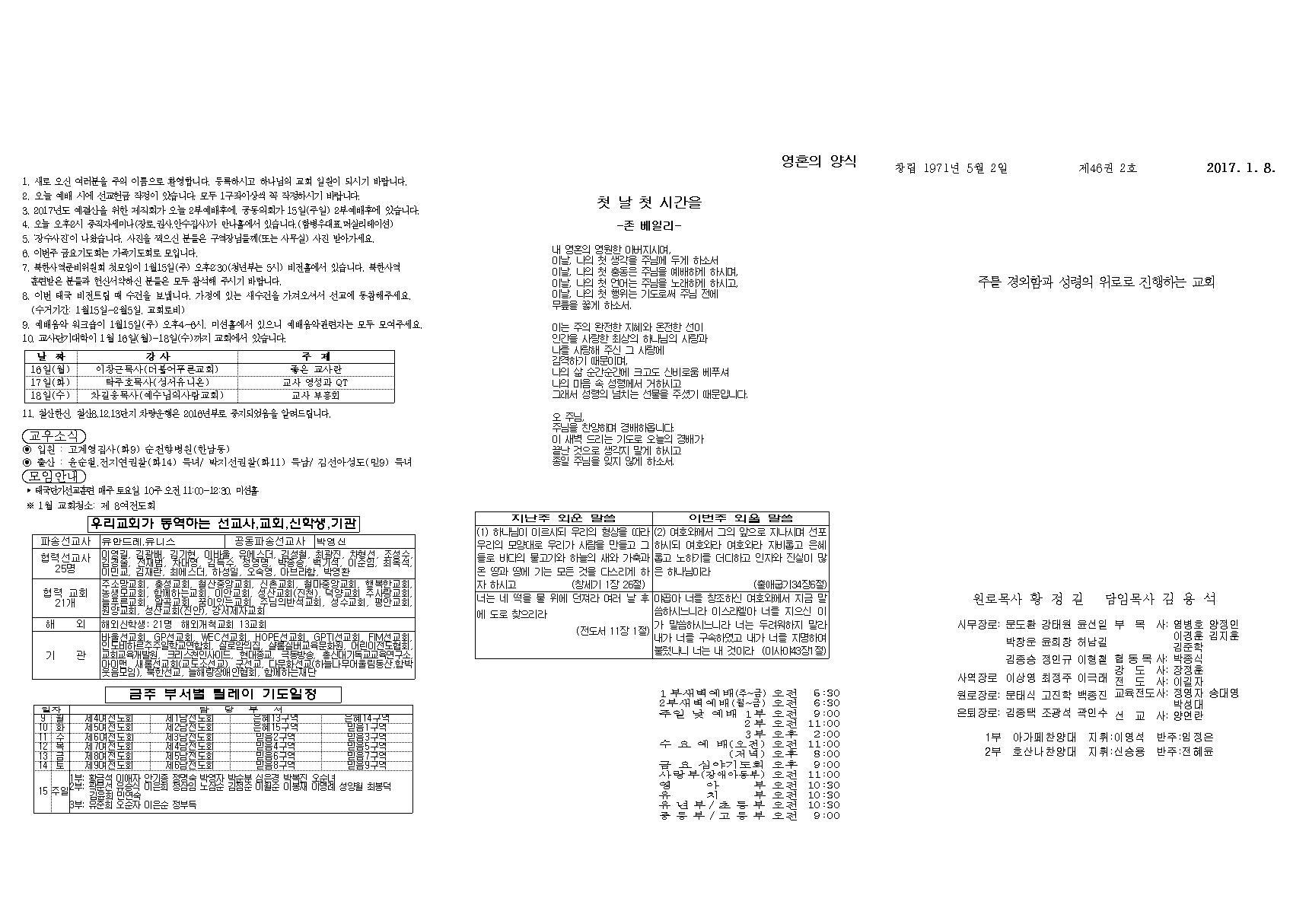 주보 제46권 2호(2017.01.08)