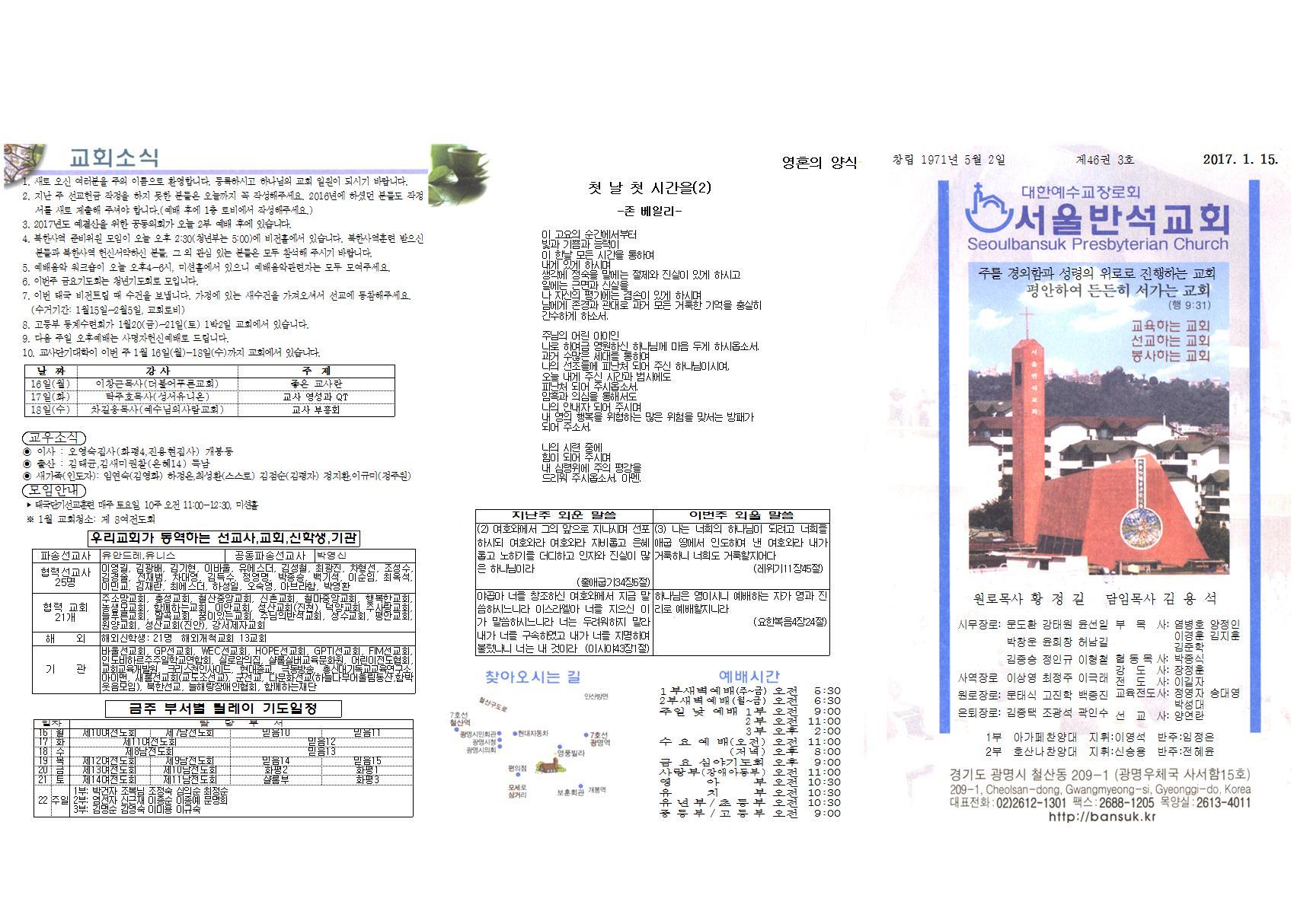 주보 제46권 3호(2017.01.15)