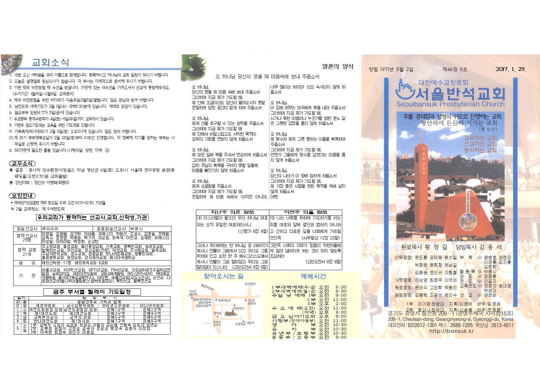 주보 제46권 5호(2017.01.29)