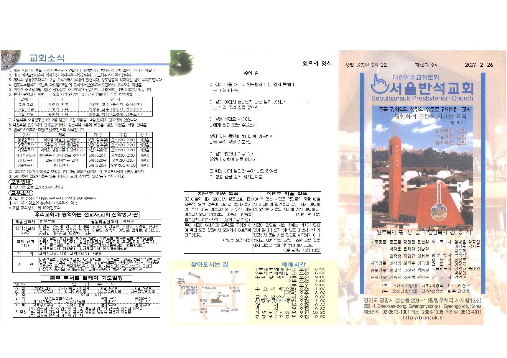 주보 제46권 8호(2017년 2월 26일)
