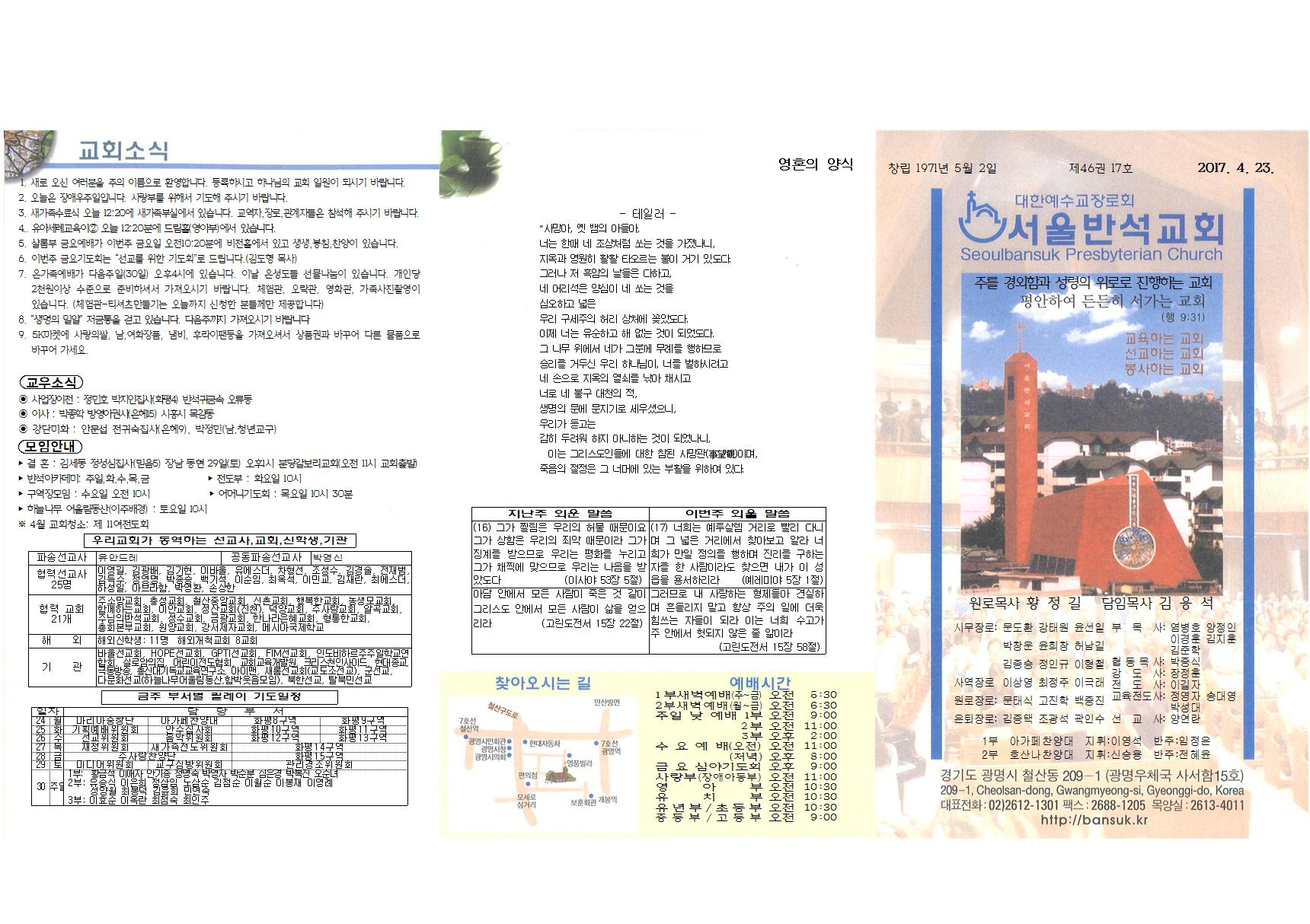 주보 제46권 17호(2017.04.23)