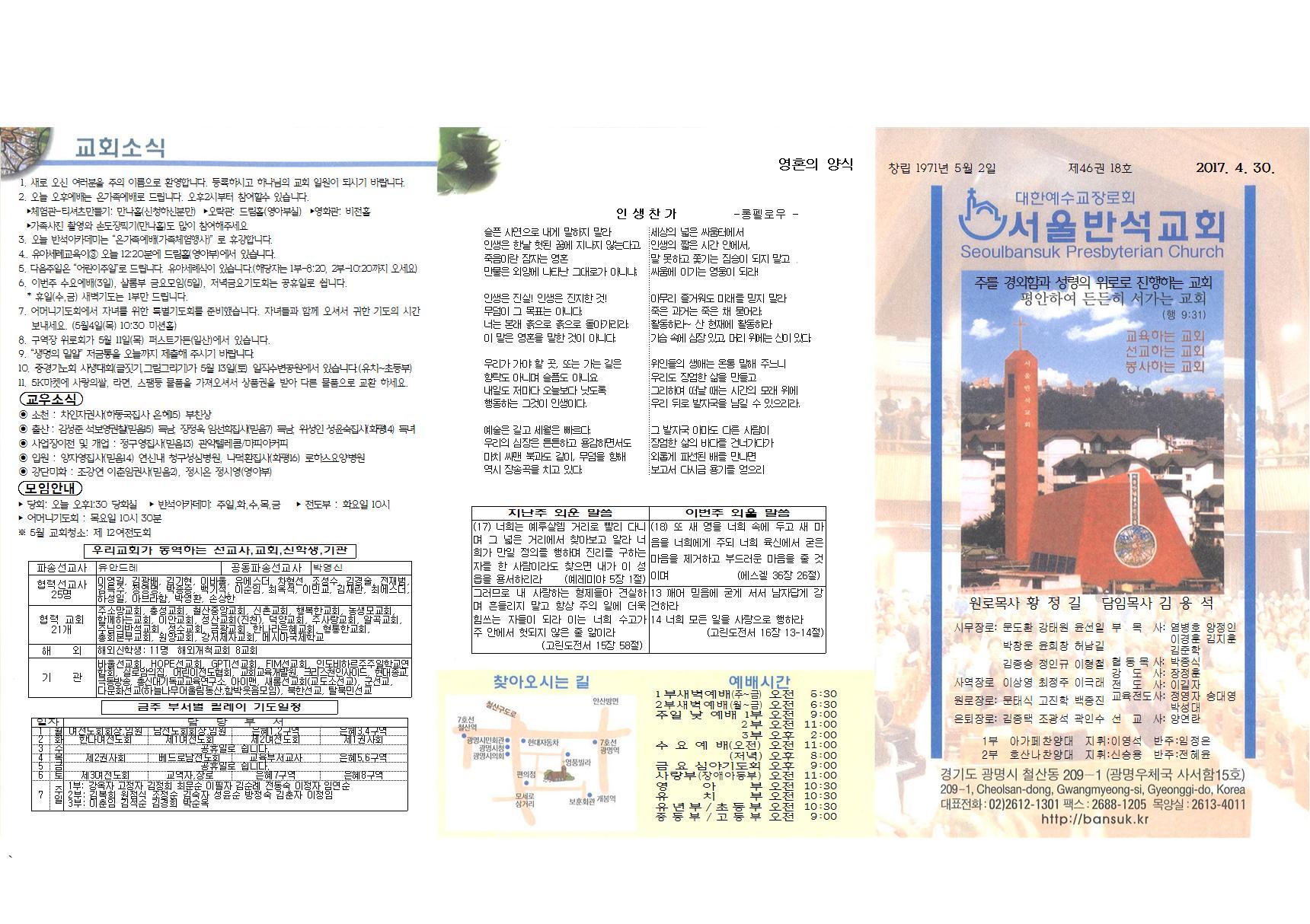 주보 제46권 18호(2017.04.30)
