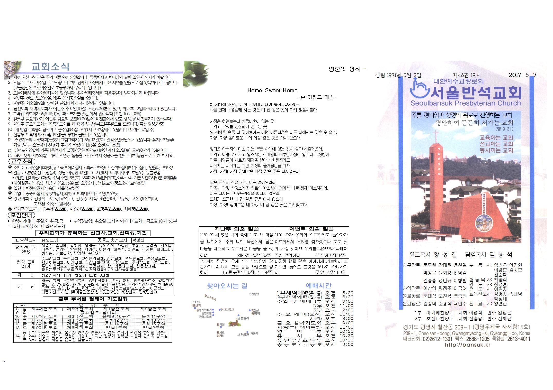 주보 제46권 19호(2017.05.7)