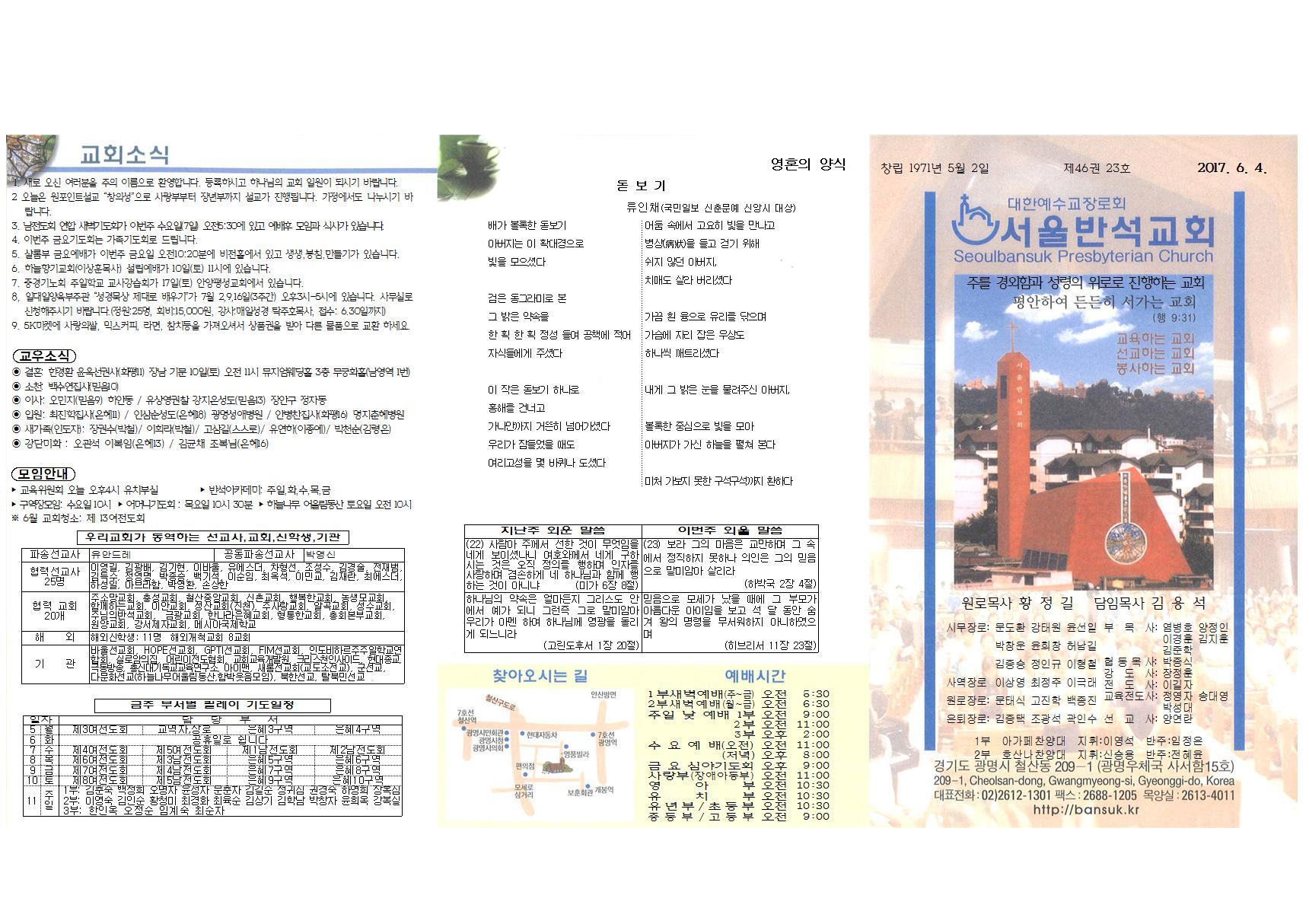 주보 제46권 23호(2017.06.04)