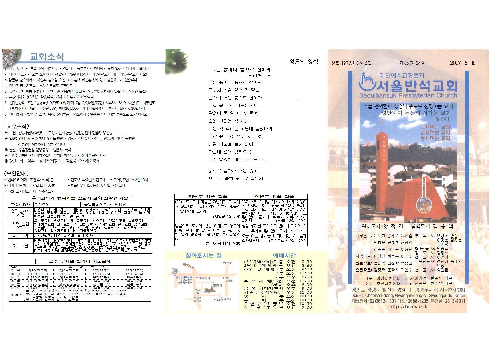 주보 제46권 24호(2017.06.11)