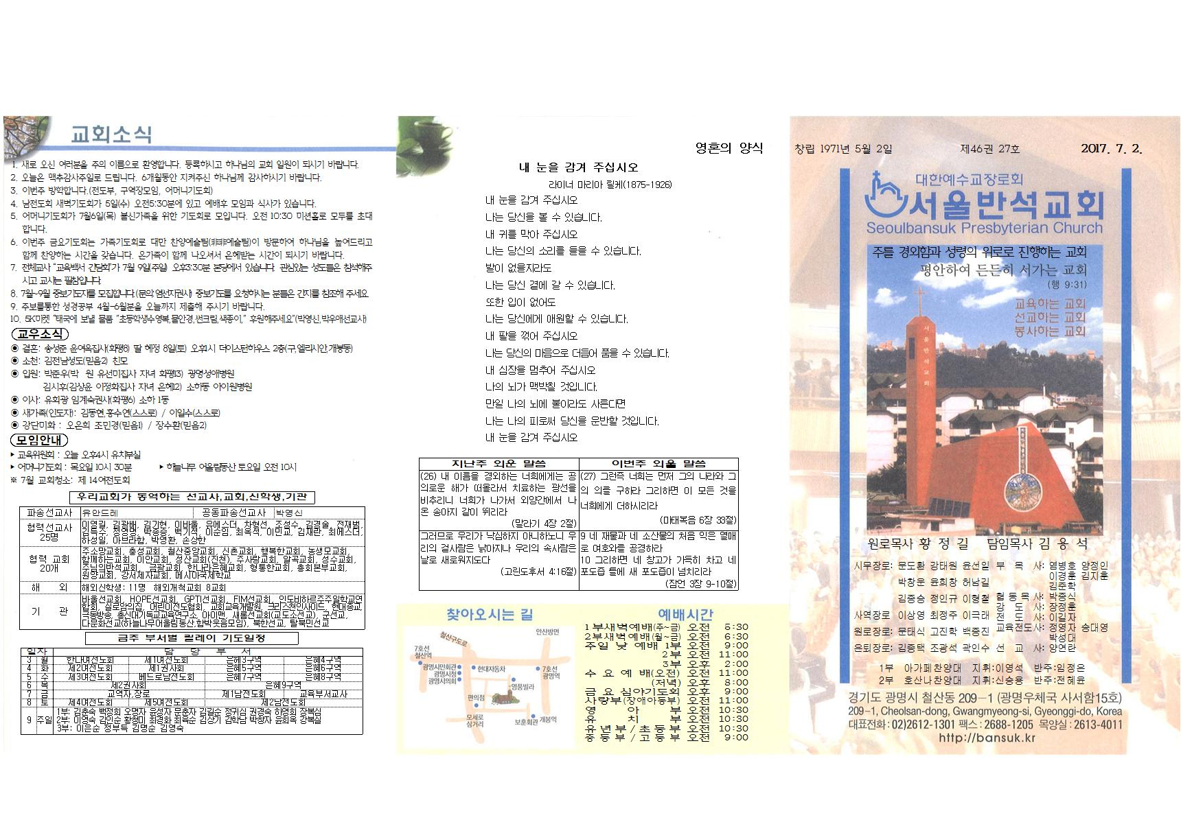 주보 제46권 27호(2017.07.02)