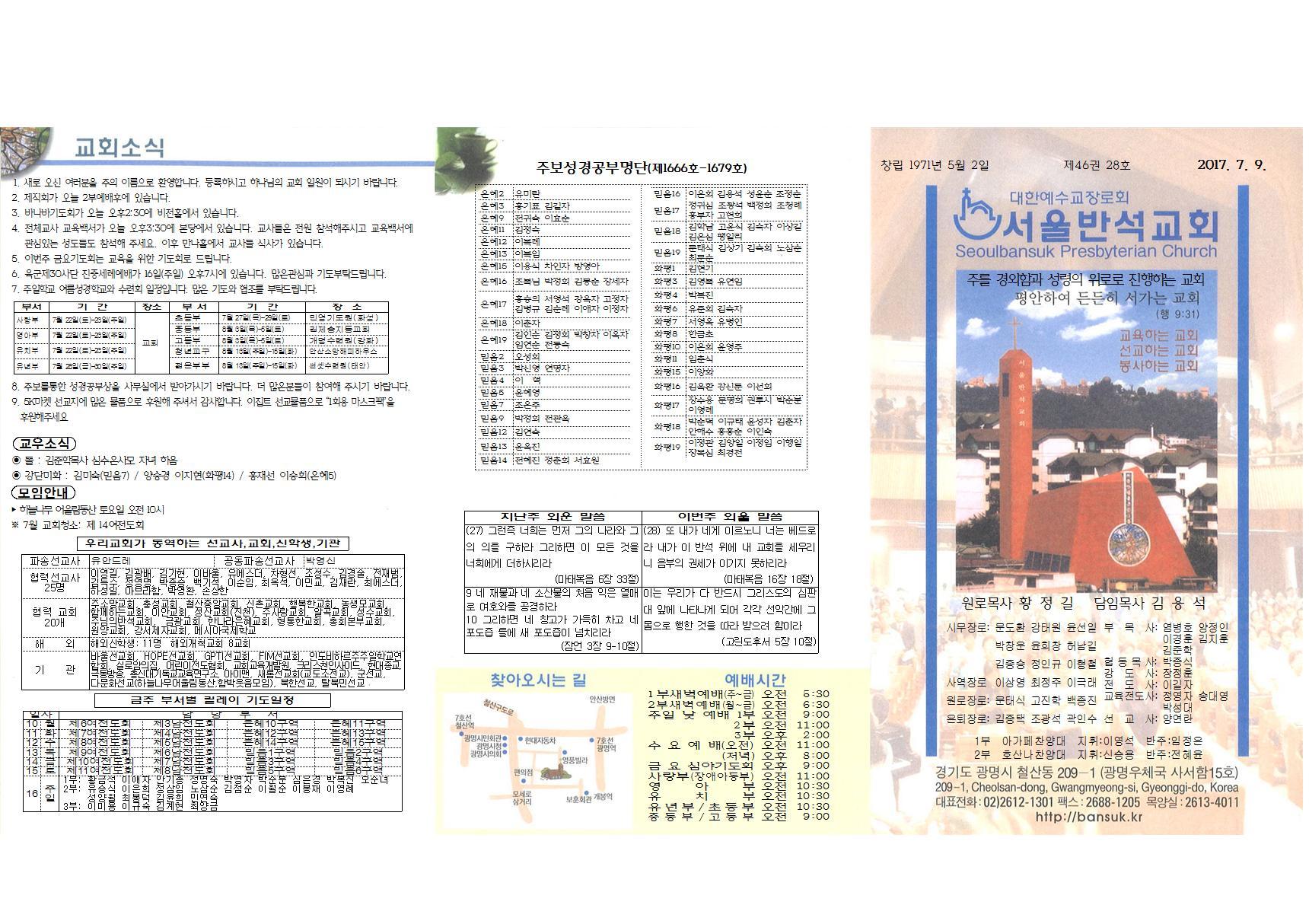 주보 제46권 28호(2017.07.09)