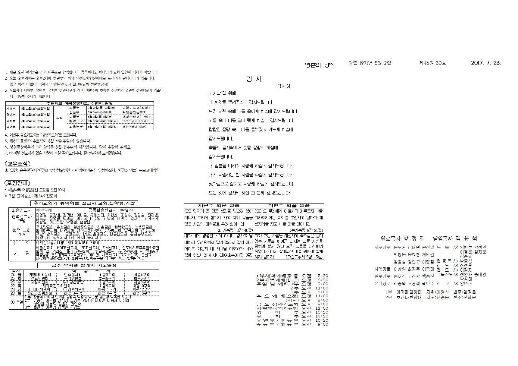 주보 제46권 30호(2017.07.23)
