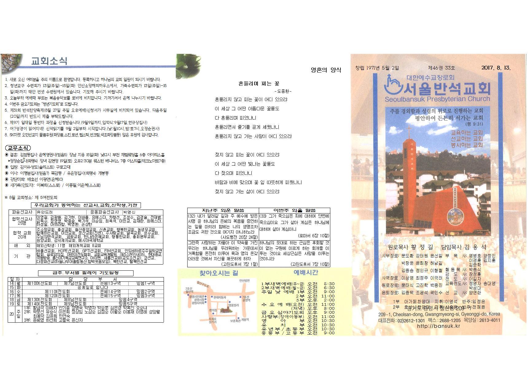 주보 제46권 33호(2017.08.13)