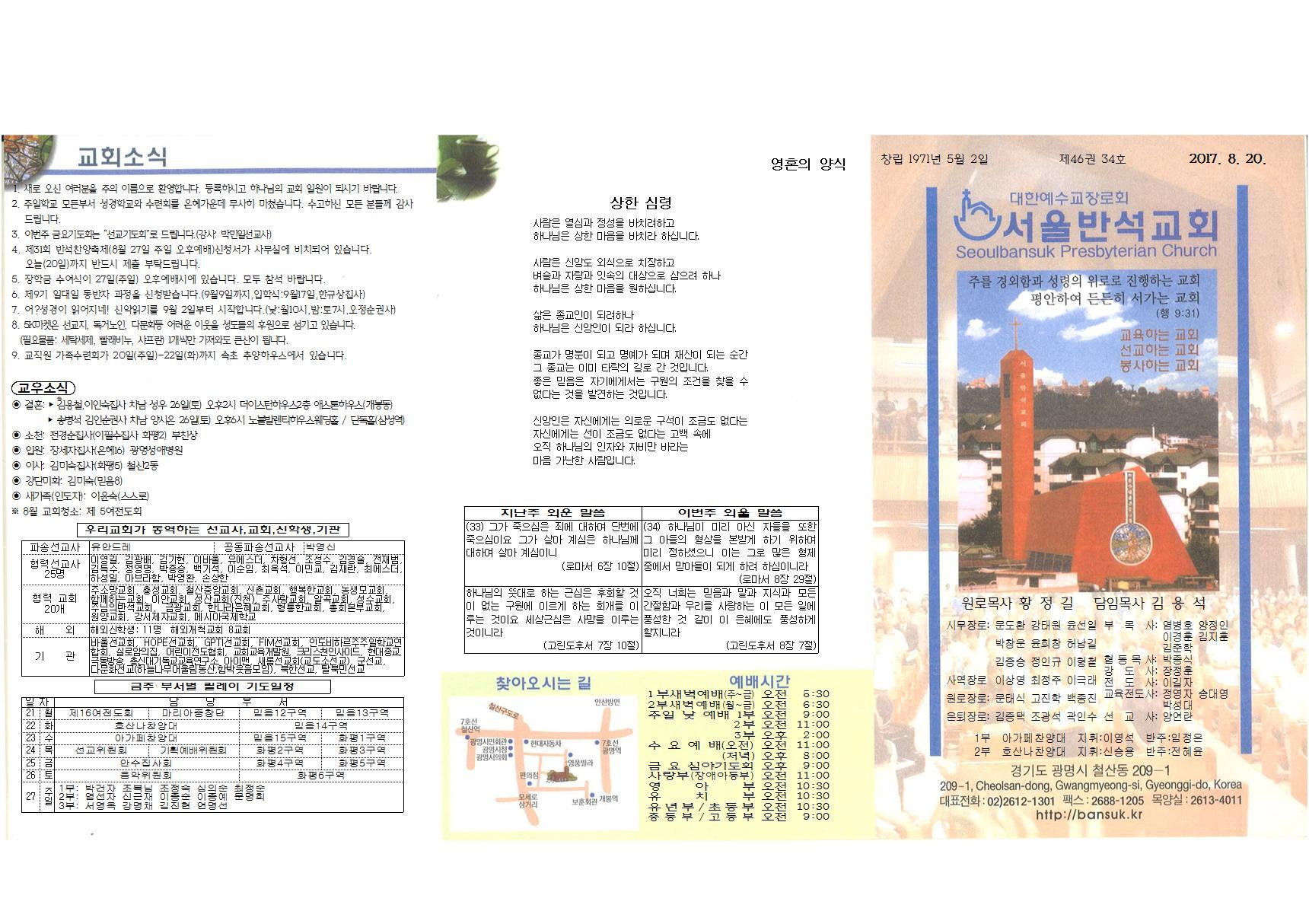 주보 제46권 34호(2017.08.20)