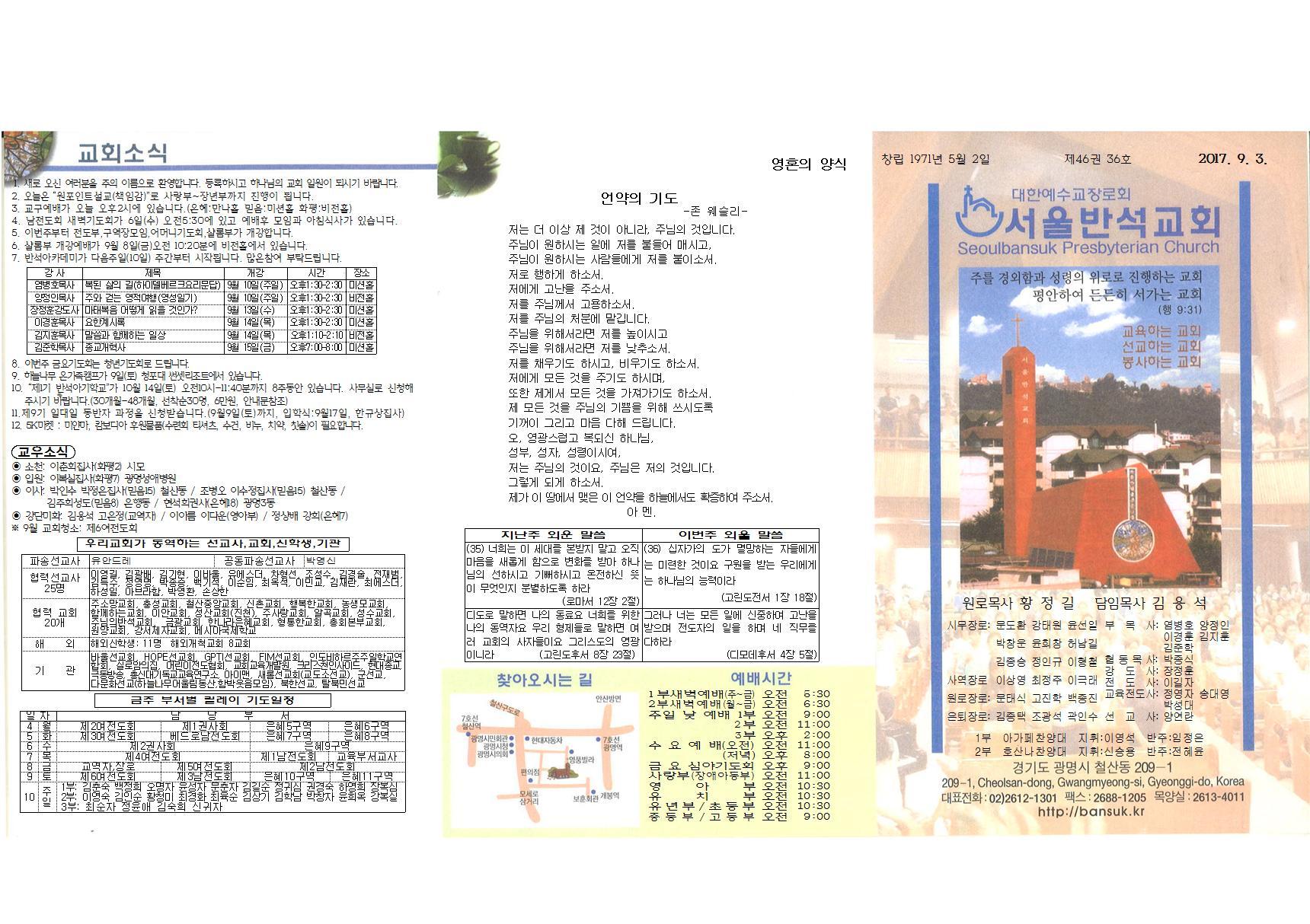 주보 제46권 36호(2017.09.03)
