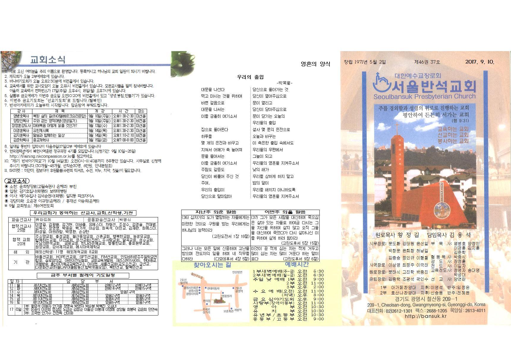 주보 제46권 37호(2017.09.10)
