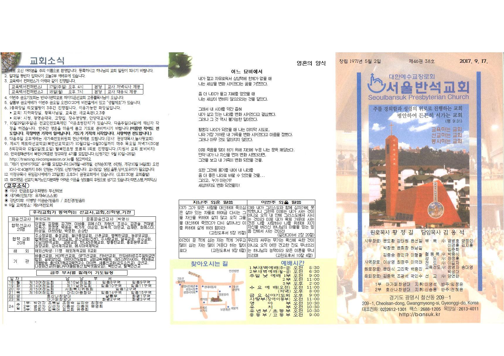 주보 제46권 38호(2017.09.17)