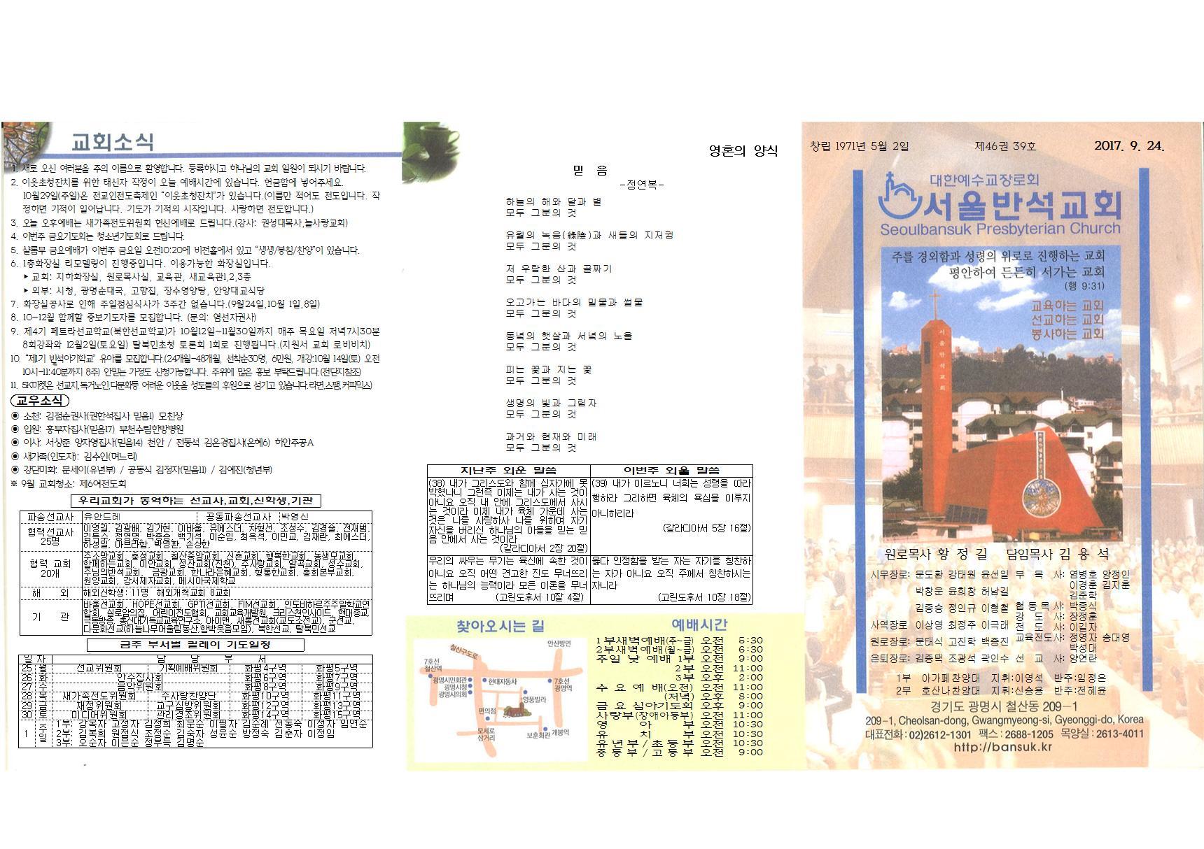 주보 제46권 39호(2017.09.24)