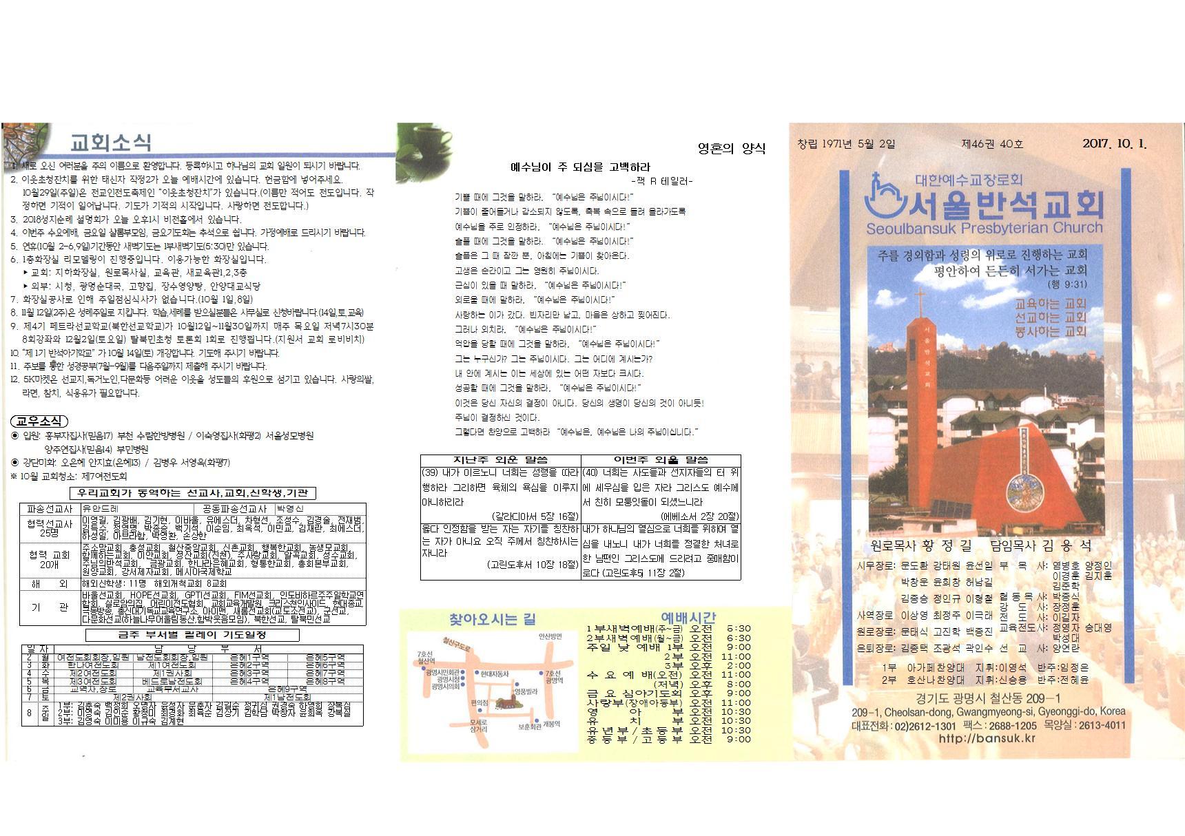 주보 제46권 40호(2017.10.1)
