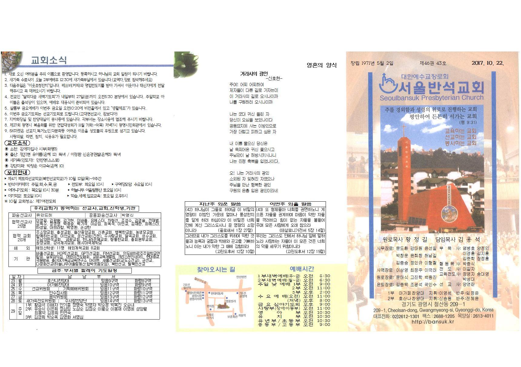 주보 제46권 43호(2017.10.22)