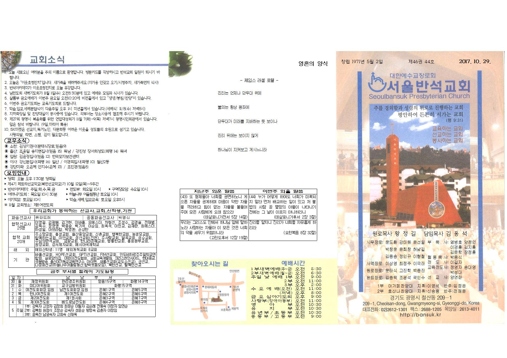 주보 제46권 44호(2017.10.29)