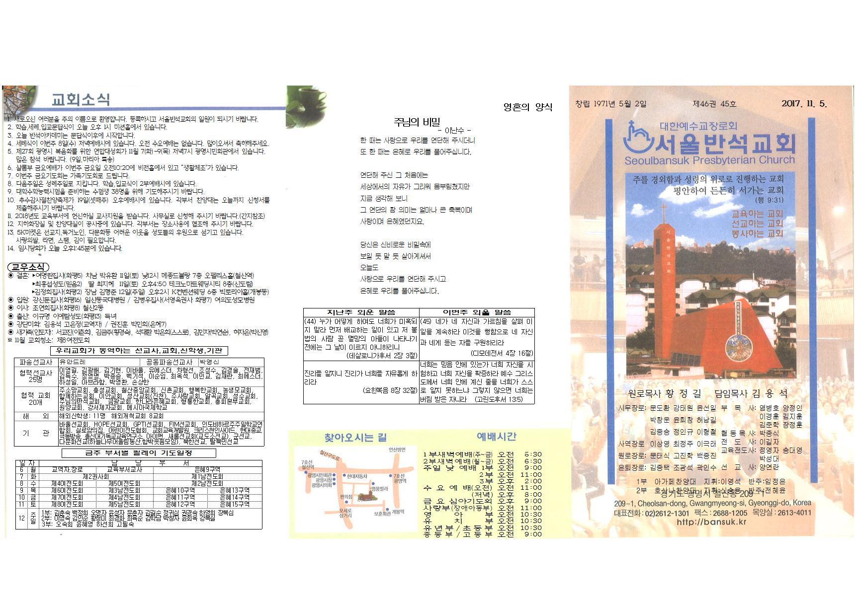 주보 제46권 45호(2017.11.5)
