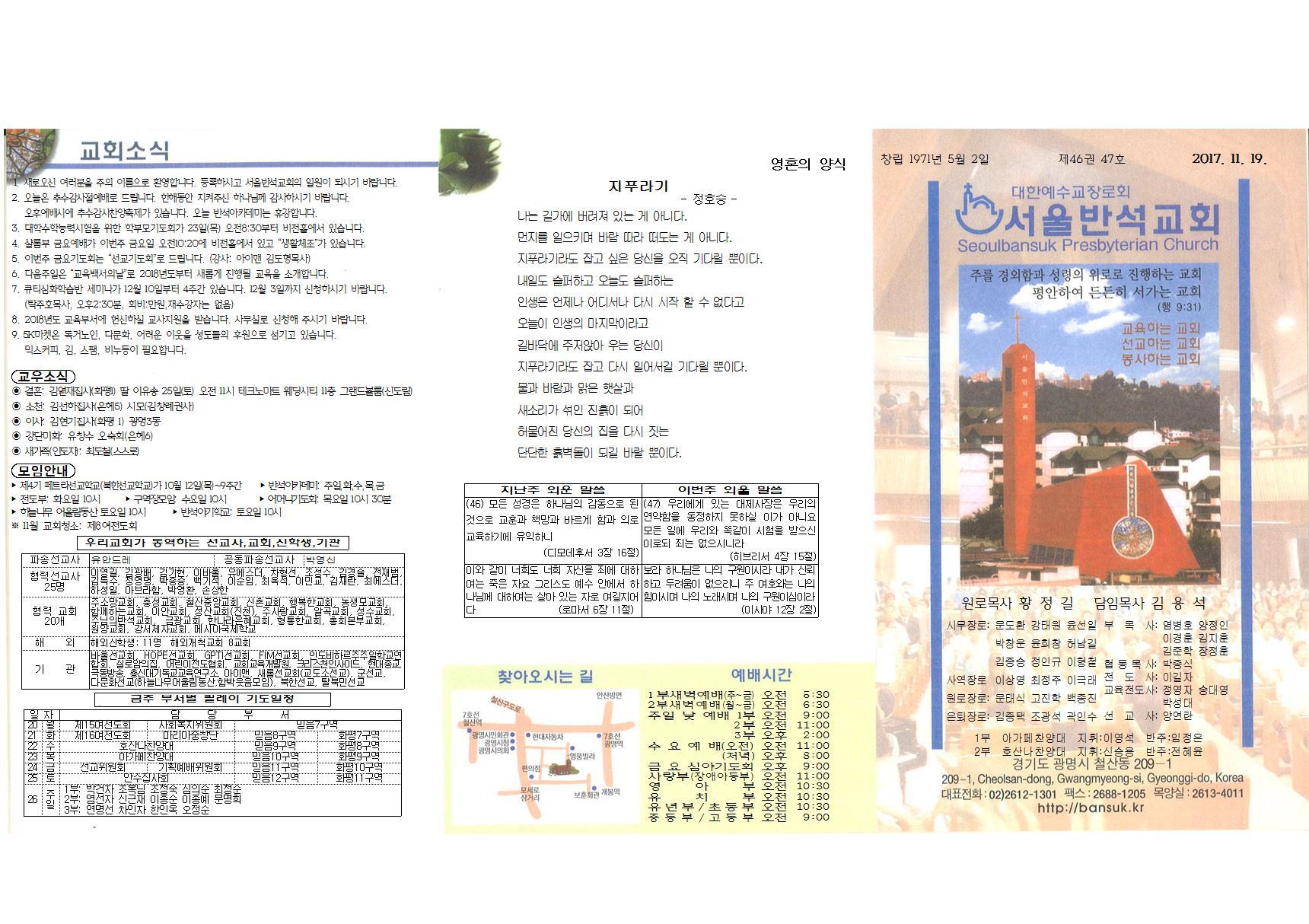 주보 제46권 47호(2017.11.19)