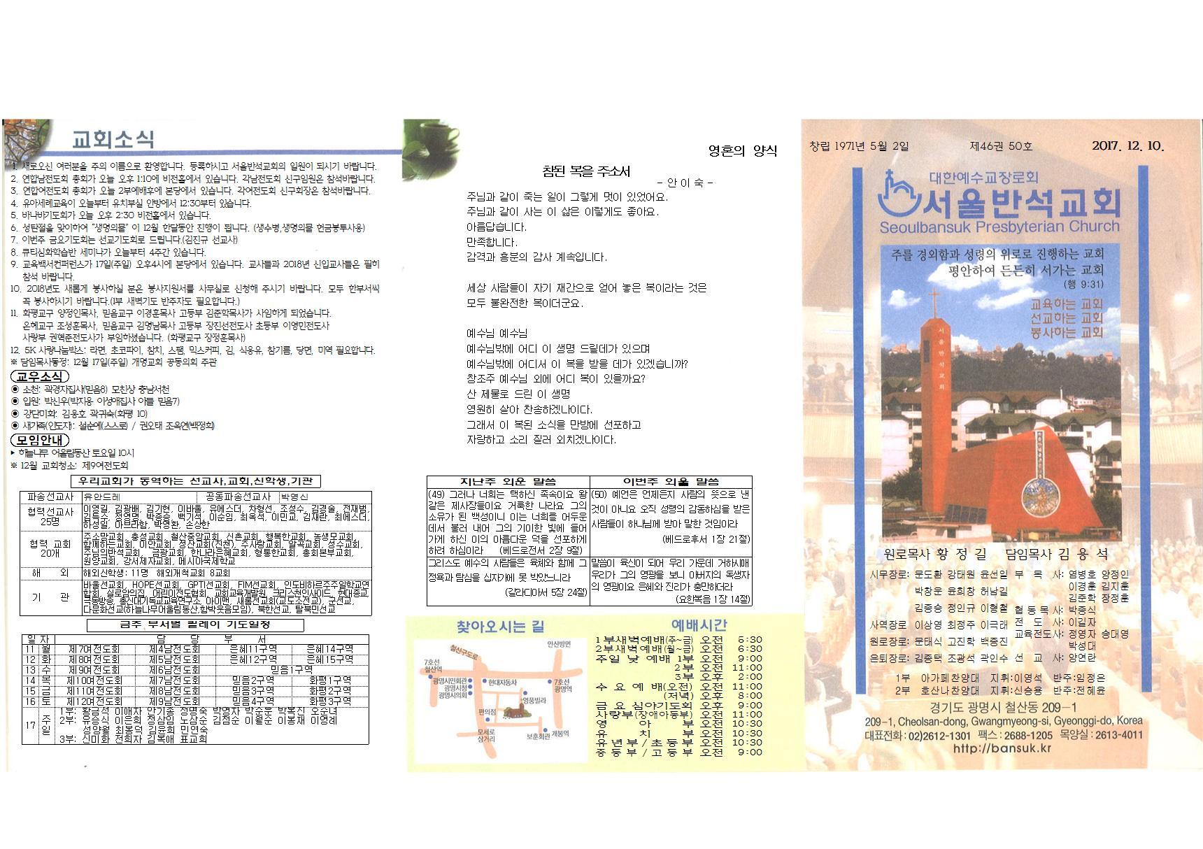 주보 제46권 50호(2017.12.10)