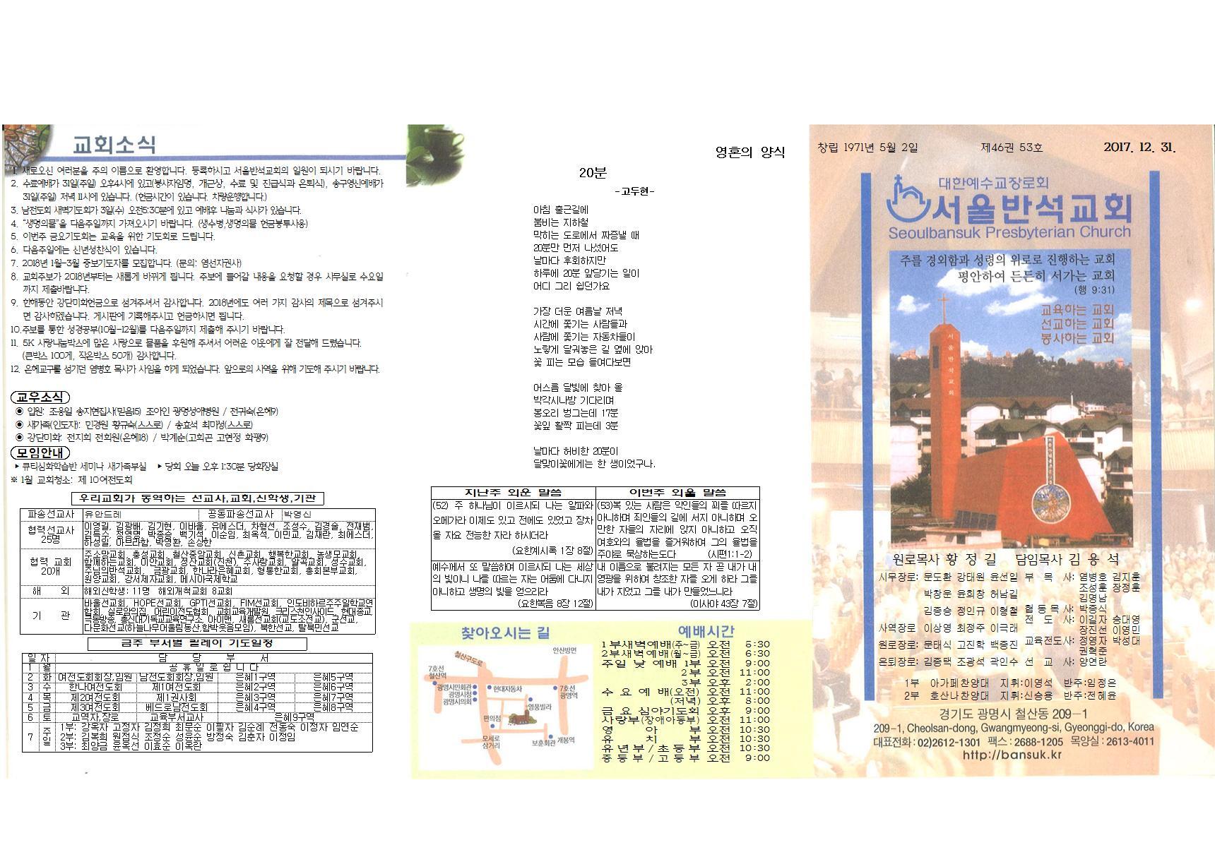 주보 제46권 53호(2017.12.31)